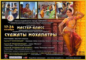 Мастер-класс Суджаты Мохапатры в Москве