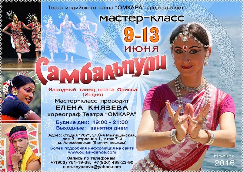 Самбальпури_МК_интернет