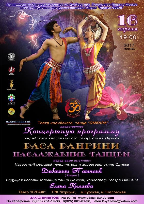 Постер концерт_инт