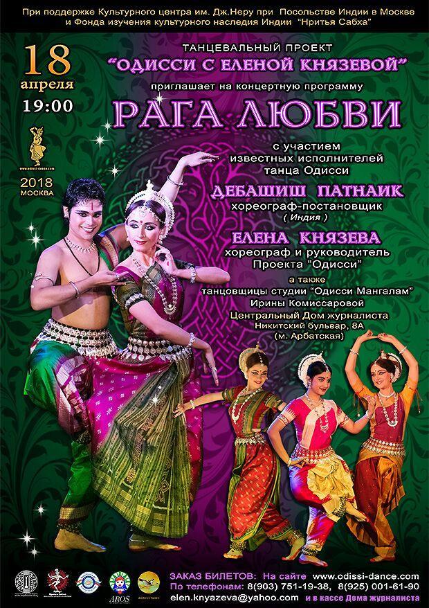 постер концерт_интернет