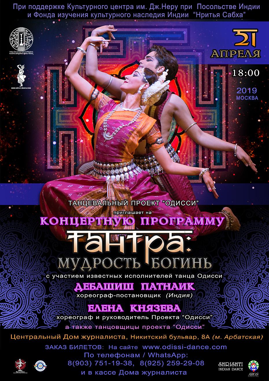 2019 концерт ИНТЕРНЕТ